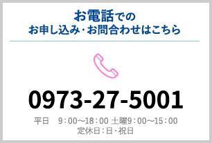 お電話でのお申し込み・お問合わせは、0973-27-5001へ
