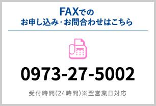 FAXでのお申し込み・お問合わせは、0973-27-5002へ