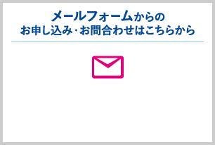 メールフォームからのお申し込み・お問合わせ