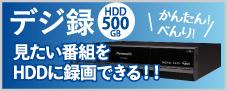 デジ録HD500GB