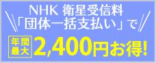 NHK 衛生受信料「団体一括支払い」で2,400円お得!