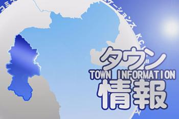 タウン情報