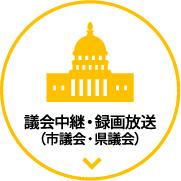 議会中継・録画放送(市議会・県議会)