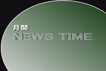 月間ニュースタイム
