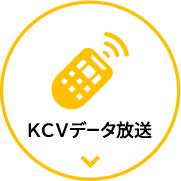 KCVデータ放送