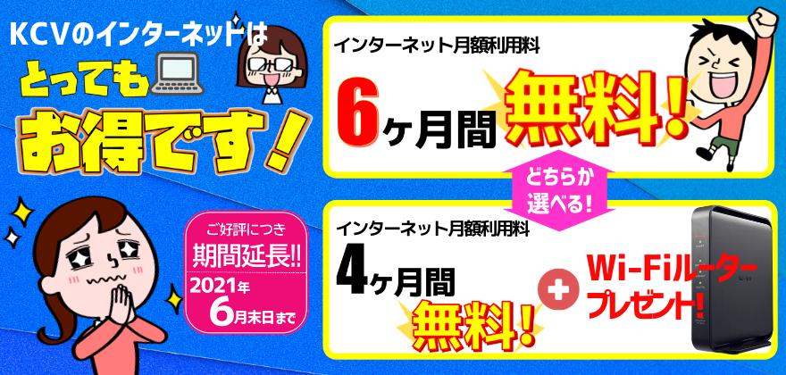 【期間延長】2021.4~ネットキャンペーン